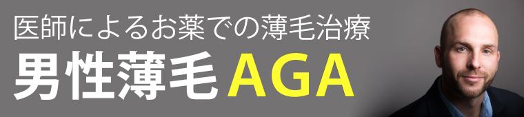 男性の薄毛(AGA)治療