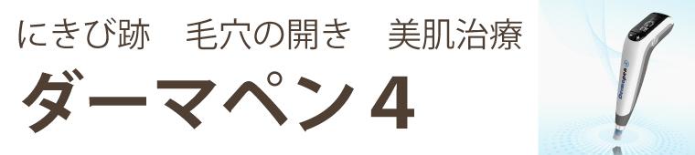 ダーマペン4のバナー画像