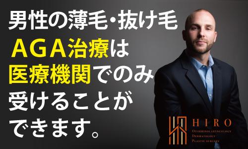 男性薄毛(AGA)治療