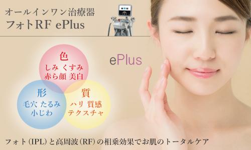 フォトRF ePlus