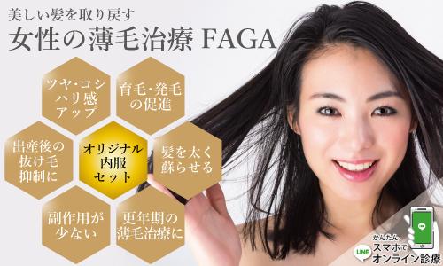 女性の薄毛治療FAGA